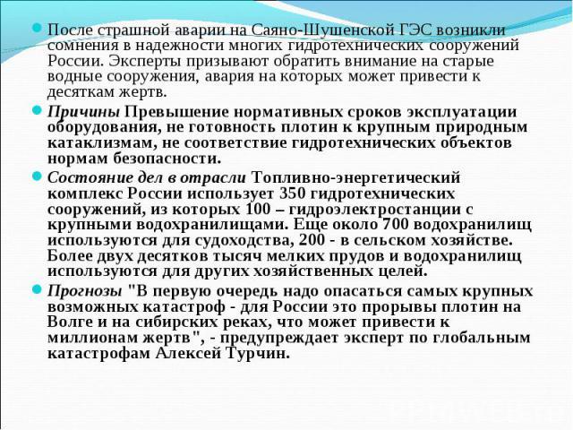 После страшной аварии на Саяно-Шушенской ГЭС возникли сомнения в надежности многих гидротехнических сооружений России. Эксперты призывают обратить внимание на старые водные сооружения, авария на которых может привести к десяткам жертв. После страшно…