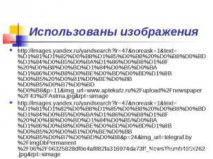 Использованы изображения http://images.yandex.ru/yandsearch?lr=47&noreask=1&