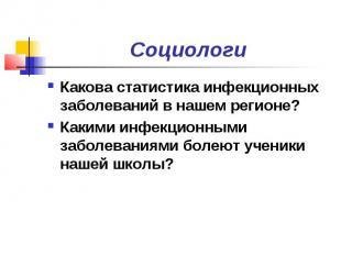 Социологи Какова статистика инфекционных заболеваний в нашем регионе? Какими инф