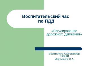 Воспитательский час по ПДД «Регулирование дорожного движения» Воспитатель Асбест