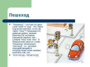 """""""Пешеход"""" - состоит из двух слов """"пеш"""" и """"ход"""". Чт"""