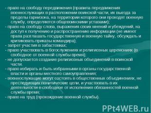- право на свободу передвижения (правила передвижения военнослужащих в расположе