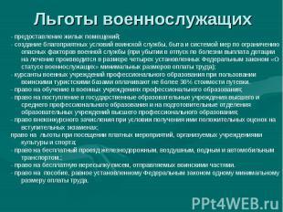 - предоставление жилых помещений; - предоставление жилых помещений; - создание б