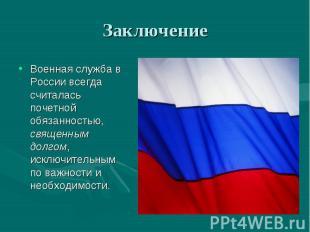 Военная служба в России всегда считалась почетной обязанностью, священным долгом