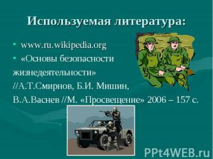 www.ru.wikipedia.org www.ru.wikipedia.org «Основы безопасности жизнедеятельности