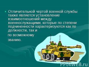 Отличительной чертой военной службы также является установление взаимоотношений