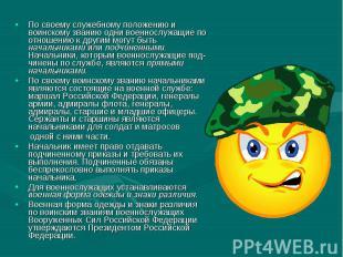 По своему служебному положению и воинскому званию одни военнослужащие по отношен