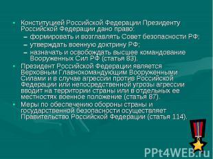 Конституцией Российской Федерации Президенту Российской Федерации дано право: Ко