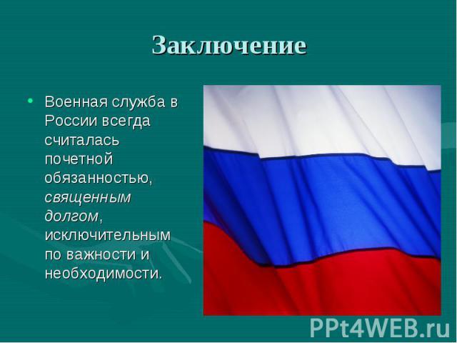 Военная служба в России всегда считалась почетной обязанностью, священным долгом, исключительным по важности и необходимости. Военная служба в России всегда считалась почетной обязанностью, священным долгом, исключительным по важности и необходимости.
