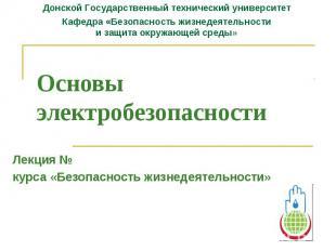 Основы электробезопасности Лекция № курса «Безопасность жизнедеятельности»