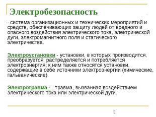 Электробезопасность - система организационных и технических мероприятий и средст