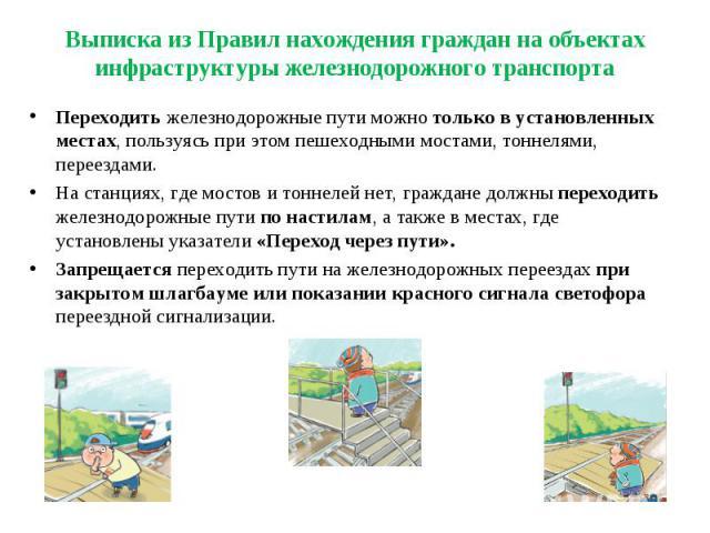 Переходитьжелезнодорожные пути можнотолько в установленных местах, пользуясь при этом пешеходными мостами, тоннелями, переездами. Переходитьжелезнодорожные пути можнотолько в установленных местах, пользуясь при этом пешеходны…