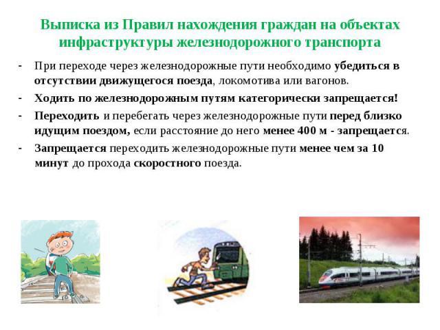 При переходе через железнодорожные пути необходимоубедиться в отсутствии движущегося поезда, локомотива или вагонов. При переходе через железнодорожные пути необходимоубедиться в отсутствии движущегося поезда, локомотива или вагонов. Ход…