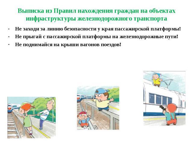 Не заходи за линию безопасности у края пассажирской платформы! Не заходи за линию безопасности у края пассажирской платформы! Не прыгай с пассажирской платформы на железнодорожные пути! Не поднимайся на крыши вагонов поездов!