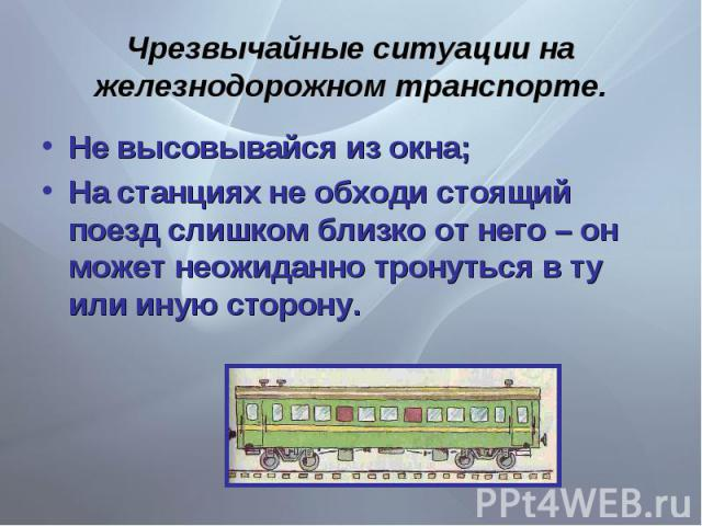 Не высовывайся из окна; Не высовывайся из окна; На станциях не обходи стоящий поезд слишком близко от него – он может неожиданно тронуться в ту или иную сторону.