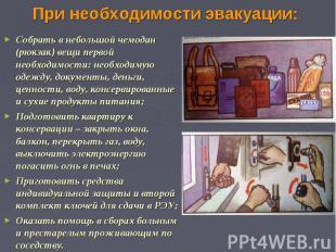При необходимости эвакуации: Собрать в небольшой чемодан (рюкзак) вещи первой не
