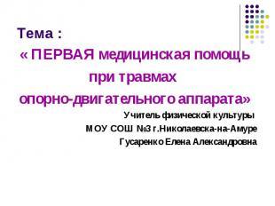 Тема : « ПЕРВАЯ медицинская помощь при травмах опорно-двигательного аппарата» Уч