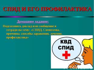 Домашнее задание: Домашнее задание: Подготовить доклад или сообщение в тетради н
