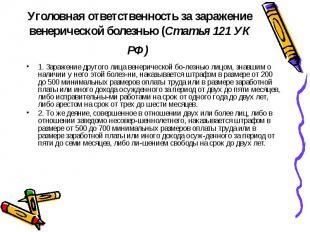 Уголовная ответственность за заражение венерической болезнью (Статья 121 УК РФ)
