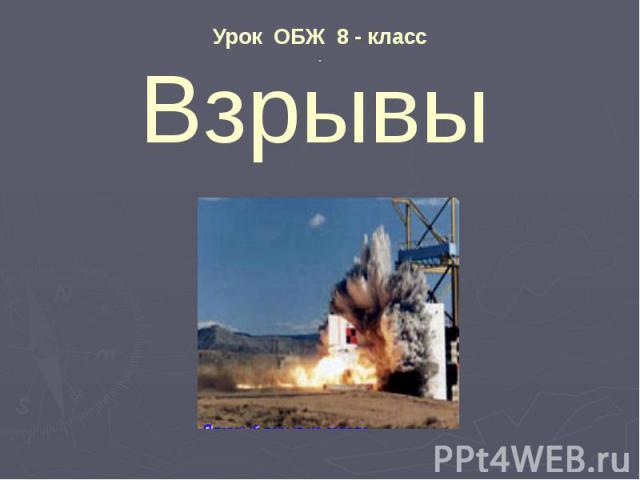 Взрывы Урок ОБЖ 8 - класс
