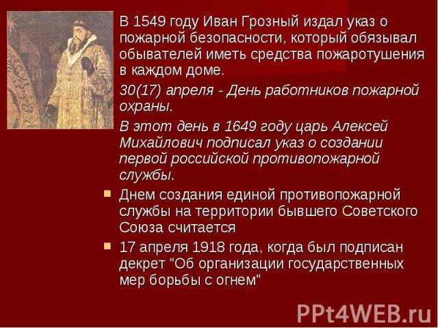 В 1549 году Иван Грозный издал указ о пожарной безопасности, который обязывал обывателей иметь средства пожаротушения в каждом доме. В 1549 году Иван Грозный издал указ о пожарной безопасности, который обязывал обывателей иметь средства пожаротушени…