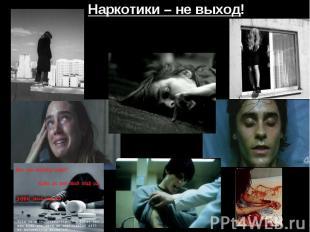 Наркотики – не выход! Наркотики – не выход!