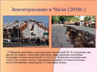 27 февраля произошло землетрясение магнитудой 8,8. В следующие два дня после пер