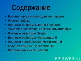 Военная организация древних славян Военная организация древних славян Русское во