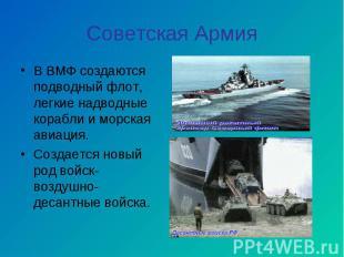 В ВМФ создаются подводный флот, легкие надводные корабли и морская авиация. В ВМ