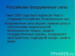 7 мая 1992 года был подписан Указ о создании Российских Вооруженных сил. 7 мая 1