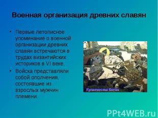 Первые летописное упоминание о военной организации древних славян встречаются в