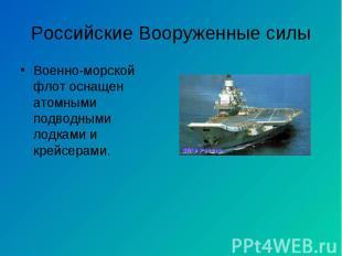 Военно-морской флот оснащен атомными подводными лодками и крейсерами. Военно-мор