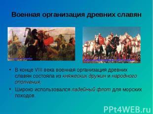 В конце VIII века военная организация древних славян состояла из княжеских дружи