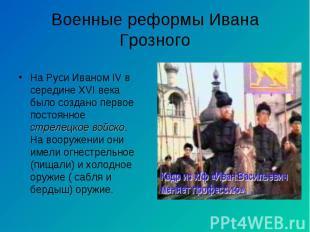 На Руси Иваном IV в середине XVI века было создано первое постоянное стрелецкое