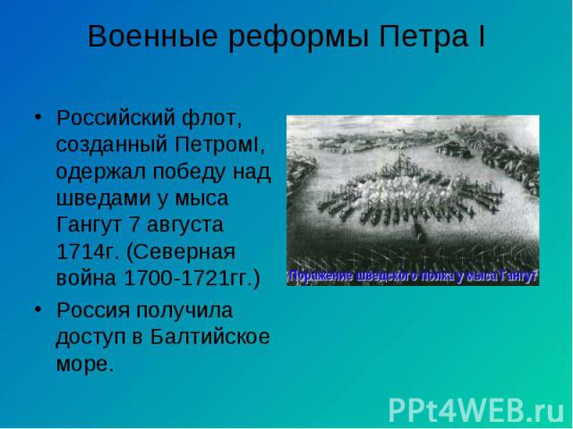 Российский флот, созданный ПетромI, одержал победу над шведами у мыса Гангут 7 августа 1714г. (Северная война 1700-1721гг.) Российский флот, созданный ПетромI, одержал победу над шведами у мыса Гангут 7 августа 1714г. (Северная война 1700-1721гг.) Р…