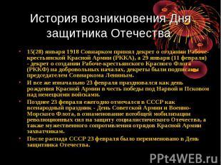 15(28) января 1918 Совнарком принял декрет о создании Рабоче-крестьянской Красно