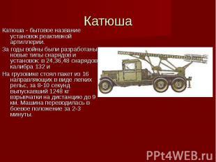Катюша - бытовое название установок реактивной артиллерии. Катюша - бытовое назв