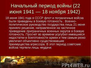 18 июня 1941 года в СССР флот и пограничные войска были приведены в боевую готов
