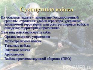 Их основная задача – прикрытие Государственной границы, отражение ударов агрессо