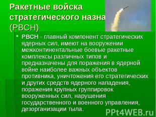 РВСН - главный компонент стратегических ядерных сил, имеют на вооружении межконт