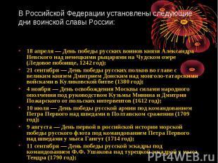 18 апреля — День победы русских воинов князя Александра Невского над немецкими р