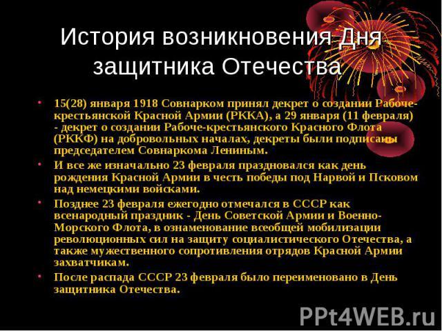 15(28) января 1918 Совнарком принял декрет о создании Рабоче-крестьянской Красной Армии (РККА), а 29 января (11 февраля) - декрет о создании Рабоче-крестьянского Красного Флота (РККФ) на добровольных началах, декреты были подписаны председателем Сов…
