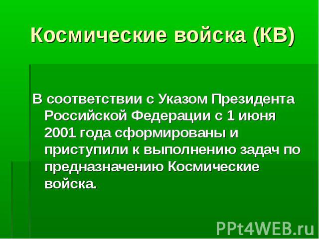 В соответствии с Указом Президента Российской Федерации с 1 июня 2001 года сформированы и приступили к выполнению задач по предназначению Космические войска. В соответствии с Указом Президента Российской Федерации с 1 июня 2001 года сформированы и п…