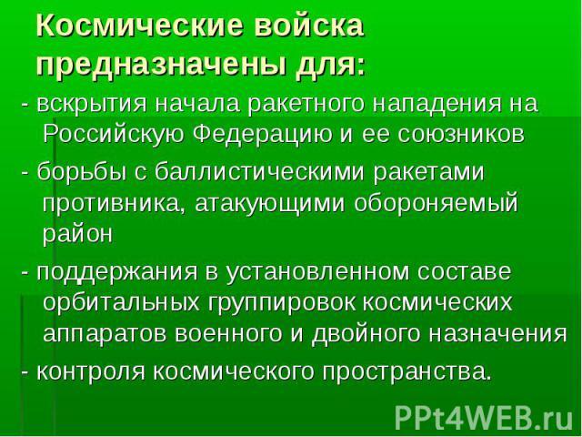 - вскрытия начала ракетного нападения на Российскую Федерацию и ее союзников - вскрытия начала ракетного нападения на Российскую Федерацию и ее союзников - борьбы с баллистическими ракетами противника, атакующими обороняемый район - поддержания в ус…