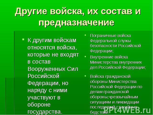 К другим войскам относятся войска, которые не входят в состав Вооруженных Сил Российской Федерации, но наряду с ними участвуют в обороне государства. К другим войскам относятся войска, которые не входят в состав Вооруженных Сил Российской Федерации,…