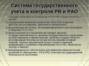 Государственный учет и контроль РВ и РАО осуществляется с целью: Государственный