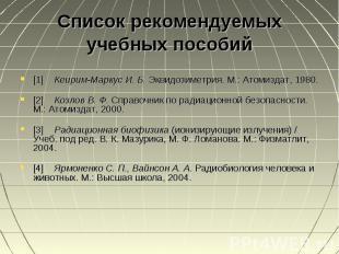 [1] Кеирим-Маркус И. Б. Эквидозиметрия. М.: Атомиздат, 1980. [1] Кеирим-Маркус И
