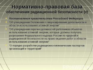 Постановления правительства Российской Федерации Постановления правительства Рос