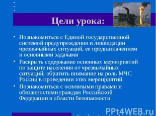 Познакомиться с Единой государственной системой предупреждения и ликвидации чрез