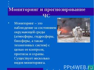 Мониторинг – это наблюдение за состоянием окружающей среды (атмосферы, гидросфер